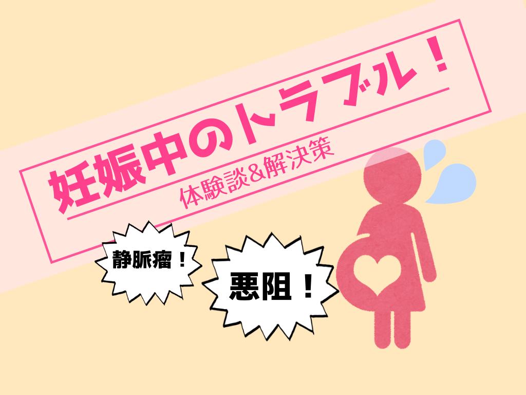 妊娠中のマイナートラブル