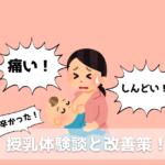 授乳トラブルの体験談