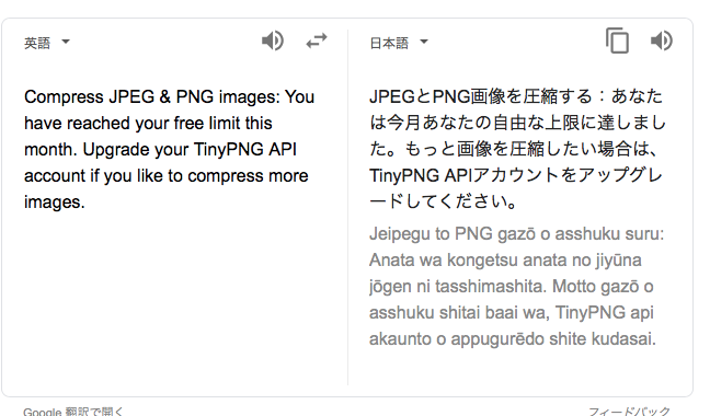 Compress JPEG & PNG imagesのエラーの詳細