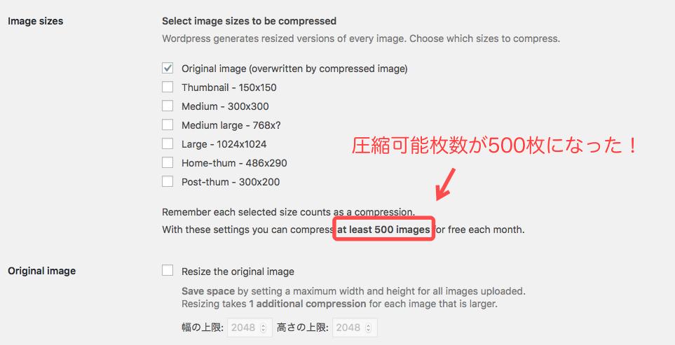 Compress JPEG & PNG imagesのエラーの原因,設定を変更して解決