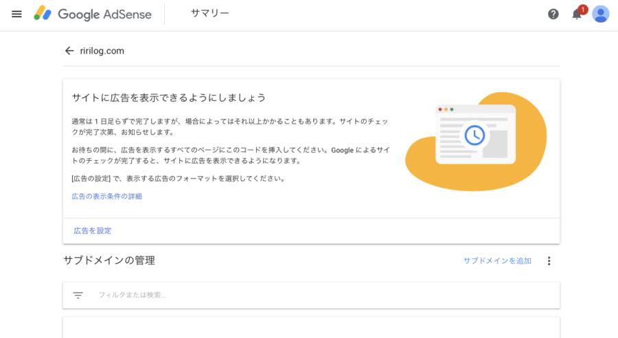 グーグルアドセンス,2つ目のブログで始めた時の画像