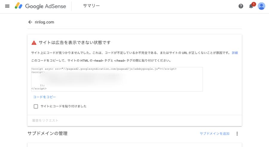 グーグルアドセンスに2つ目のブログを追加する方法