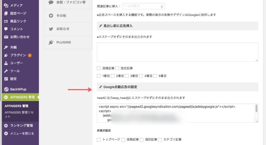 アフィンガー5で2つ目のブログをアドセンス登録