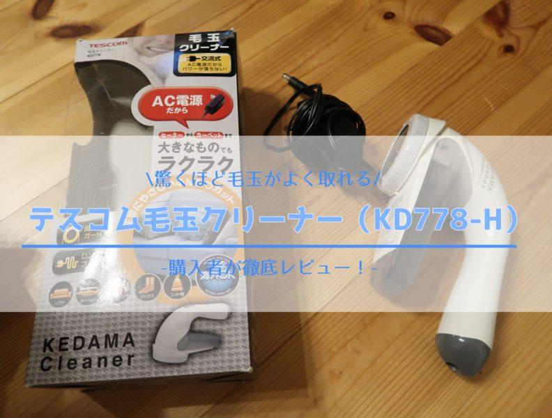 テスコム(TESCOM )の毛玉クリーナー(KD778-H),購入者口コミブログ