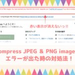 Compress JPEG & PNG imagesのエラー,対処法まとめ記事