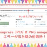 Compress JPEG & PNG imagesのエラー,対処法まとめ記事