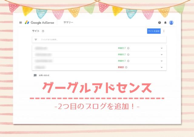 グーグルアドセンス,2つ目のブログを追加