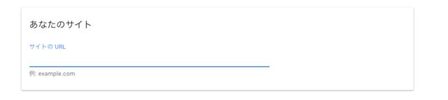 グーグルアドセンス,2つ目のブログのURL
