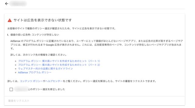 グーグルアドセンス,2つ目のブログが落ちる