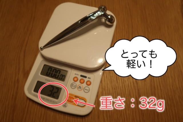 リファエスカラットレイの重さ