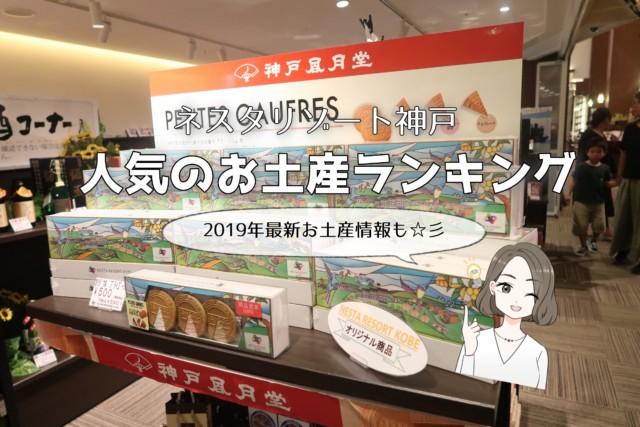 ネスタリゾート神戸,お土産,ランキング