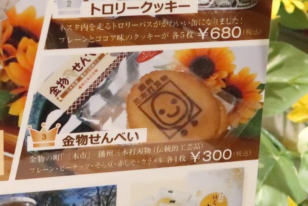 ネスタリゾート神戸,お土産,金物クッキー