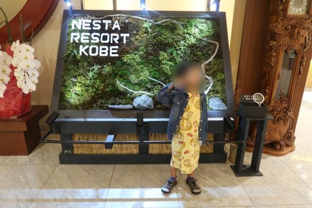 ネスタリゾート神戸,子供の浴衣