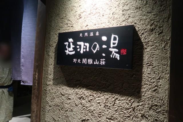 ネスタリゾート神戸の温泉,延羽の湯の看板