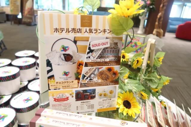 ネスタリゾート神戸,お土産の人気ランキング