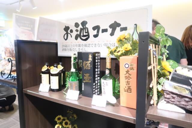 ネスタリゾート神戸,お土産,お酒