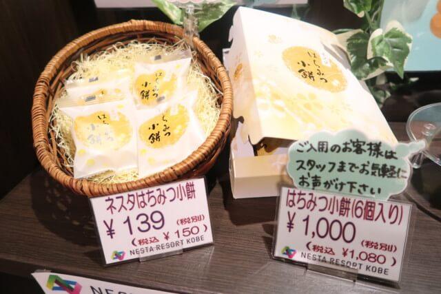 ネスタリゾート神戸,お土産,ネスタはちみつ小餅