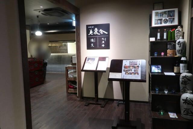 ネスタリゾート神戸の温泉,延羽の湯のレストラン