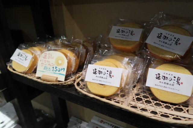ネスタリゾート神戸,お土産,延羽の湯バームクーヘン