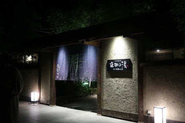 ネスタリゾート神戸の温泉,延羽の湯の外観
