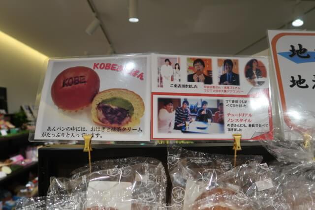 ネスタリゾート神戸,お土産,KOBEパン