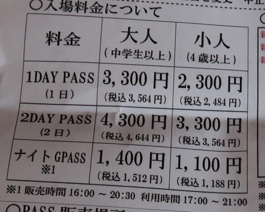 ネスタリゾート神戸,アクティビティの料金