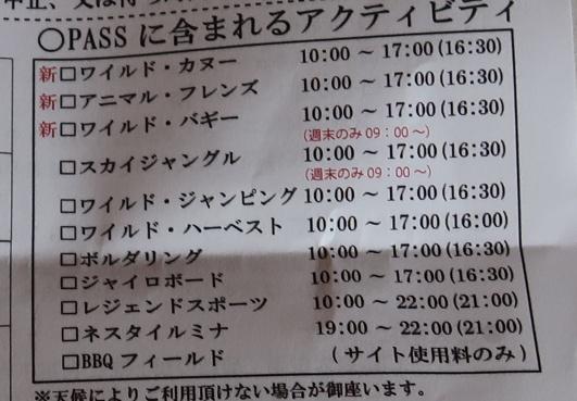 ネスタリゾート神戸,アクティビティ