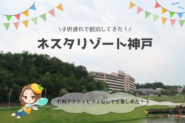 ネスタリゾート神戸,子供連れ宿泊