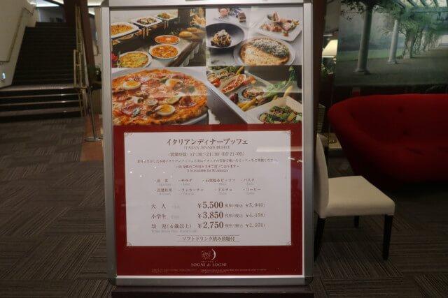 ネスタリゾート神戸,ディナー,バイキング