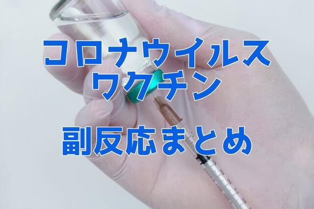 コロナウイルスワクチン 副反応