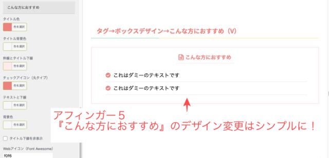アフィンガー5,リスト,色とデザインの変更