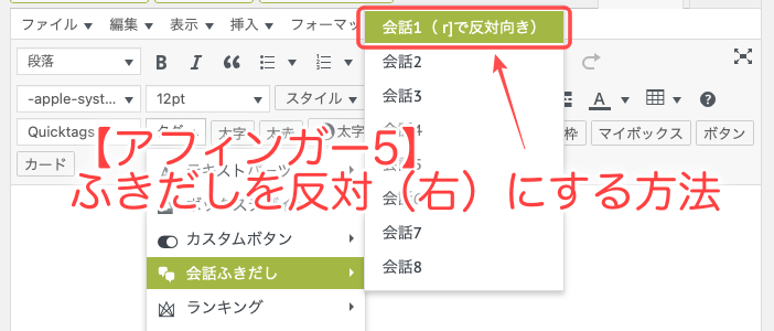 アフィンガー5,ふきだし,右にする方法