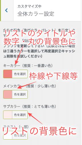 アフィンガー5,リストの色の決め方